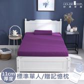 House Door 防螨保護表布記憶床墊11cm超值組-單人3尺羅蘭紫