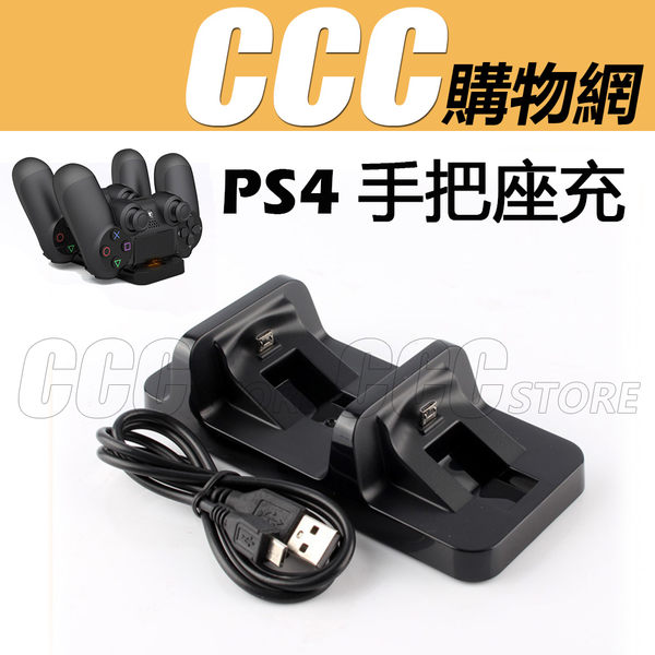 PS4 手柄座充 雙座充 DOBE 附USB充電線