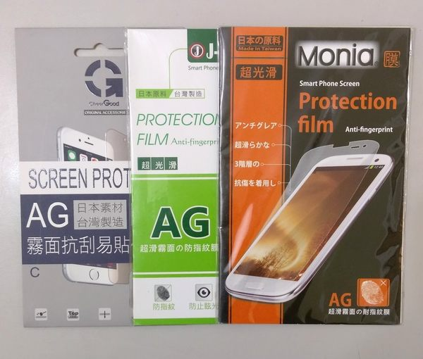 【台灣優購】全新 MOTOROLA Moto Z2 Play.XT1710 專用AG霧面螢幕保護貼 防污抗刮 日本材質~優惠價69元