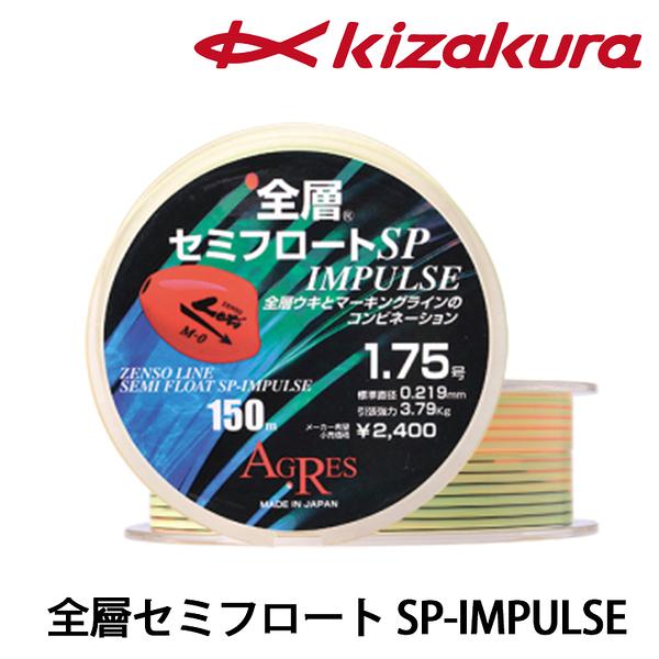 漁拓釣具 KIZAKURA 全層セミフロートSP-IMPULSE 150M [磯釣母線]
