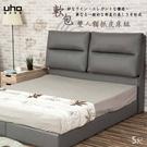 床組【UHO】孟加拉-厚靠枕貓抓皮二件組(床頭片+床底)-5尺雙人