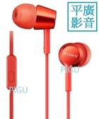平廣 送繞 SONY MDR-EX155AP 紅色 耳道式 耳機 單鍵麥克風 台灣公司貨保一年 1.2m 線長 附繞線器