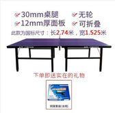 球台 家用可折疊式標準室內乒乓球桌案子帶輪可移動式比賽專用乒乓球臺