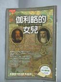 【書寶二手書T6/科學_GMO】伽利略的女兒_范昱峰, 戴瓦梭貝爾