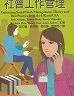 二手書R2YB2011年3月初版一刷《社會工作管理》Pine 溫如慧 揚智978