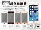 【滿版鋼化玻璃貼】HTC Desire 20 Pro 玻璃保護貼 螢幕保護貼 鋼化膜 9H硬度
