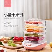 水果烘干機家用小型果茶烘干機狗狗零食品干果機風干肉類食物 YXS 莫妮卡