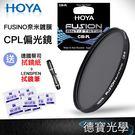 HOYA Fusion CPL 52mm 偏光鏡 送兩大好禮 高穿透高精度頂級光學濾鏡 立福公司貨 送抽獎券