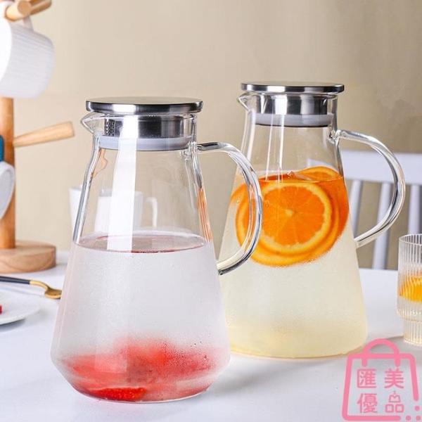 冷水壺玻璃水壺耐高溫涼水杯茶壺涼白開水杯【匯美優品】