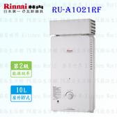 【PK 廚浴 館】高雄林內牌熱水器RU A1021RF RUA1021RF 10L 屋外抗風型熱水器RUA1021