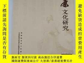 二手書博民逛書店罕見陸羽茶文化研究2018年年終號Y274876