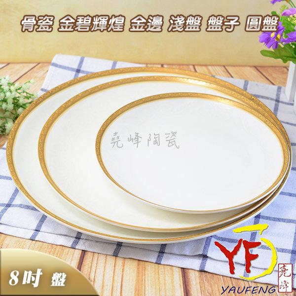 【堯峰陶瓷】餐桌系列 骨瓷 金碧輝煌 金邊 8吋 淺盤 盤子 圓盤   歐洲貴族御用餐具 現貨限量發售
