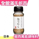 日本製 HORINISHI 掘西萬能調味料 中秋烤肉 各式料理 露營 野餐【小福部屋】