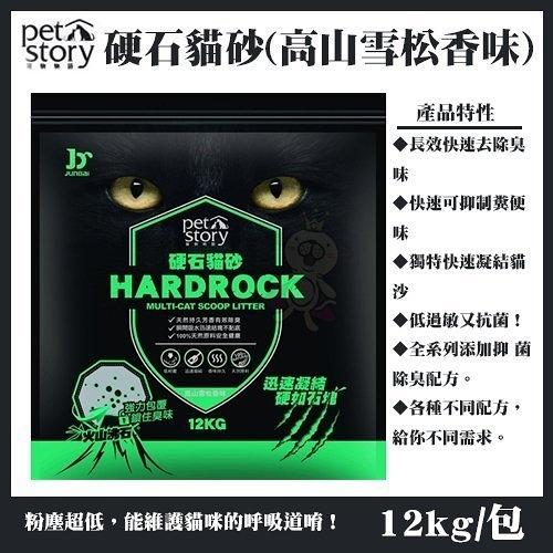 *WANG*【單包賣場】寵物物語 HARD ROCK 硬石貓砂-高山雪松香味12KG
