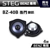 【STEG】BENZ專用 4吋後門喇叭BZ-40B*適用C系W205、GLC、E系W213、S系W222
