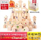 積木嬰幼兒童益智拼裝積木玩具1-2周歲寶寶男女孩3-6早教無漆實原木頭LX 限時特惠