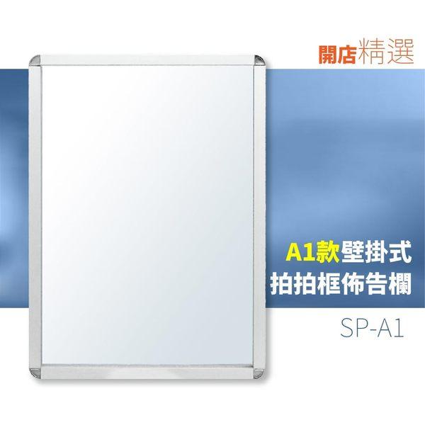 拍拍框組壁掛式(單面A1)SP-A1 標示牌 標語架 廣告牌 展示牌 展示架 標示架 立牌 看板