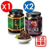 【宏嘉】櫻花蝦醬X2+頂級原味干貝醬X1-電電購