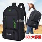 60L超大雙肩背包戶外旅行背包旅行包學生書包背包韓版雙肩背包