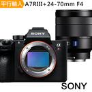 SONY A7RIII+24-70mm F4 單鏡組*(中文平輸)-