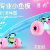 滑板 滑板香蕉板成人兒童四輪滑板車初學者青少年刷街公路板 CP3862【優品良鋪】