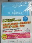 【書寶二手書T3/進修考試_YAN】考上第一志願的筆記本_太田文