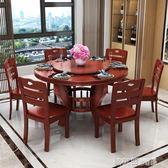 酒店餐桌 實木圓形餐桌橡木餐桌椅組合家用儲物圓桌子酒店大圓桌飯桌帶轉盤 igo 歐萊爾藝術館