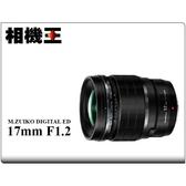 ★相機王★Olympus M.ZUIKO DIGITAL ED 17mm F1.2 PRO 平行輸入