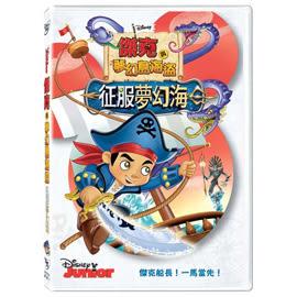 傑克與夢幻島海盜:征服夢幻海-DVD 普通版