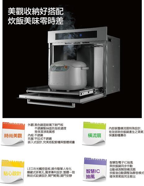 【歐雅系統家具】林內 Rinnai 炊飯器收納櫃 RVD-4610(46CM)