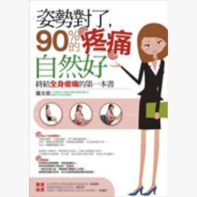 姿勢對了,90%的疼痛自然好:終結全身痠痛的第一本書