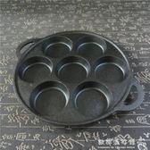 雞蛋烤盤  鑄鐵雞蛋漢堡鍋家用加深模具七孔煎蛋鍋蛋糕蛋堡鍋烤盤商用電磁爐  歐韓流行館