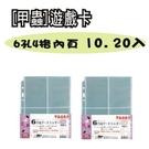 【檔案家】OM-H326B41 甲蟲遊戲卡日式6孔4格內頁 10入/包