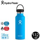 【Hydro Flask 美國 HYDRATION 真空保冷/熱兩用鋼瓶18oz《海洋藍》】HFS18SX/保溫杯/單手杯