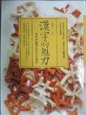 【書寶二手書T1/語言學習_IJD】漢字的魅力:發現妙趣橫生的文字遊戲_滄浪