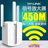 信號放大器 TP-LINK中繼器WiFi增強器信號放大器無線ap加強接收發射擴展路由300M網絡 米家