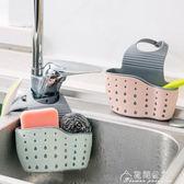 廚房水槽瀝水籃置物架瀝水架 水池收納用品塑料瀝水架子海綿掛籃花間公主igo