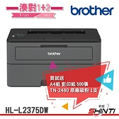 【升級三年保固】Brother HL-L2375DW 無線雙面黑白雷射印表機+送A4影印紙500張+送TN-2480原廠*1