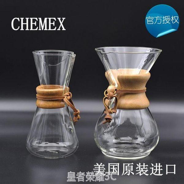 美國原裝進口Chemex手沖咖啡壺 3人6人份耐熱玻璃木柄鹿皮條 皇者榮耀