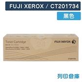 【平行輸入】原廠影印機碳粉匣 Fuji Xerox 黑色 CT201734 /適用DocuCentre IV 3065 / 3060 / 2060