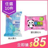 【任選10件85】適膚克林 純水濕巾/嬰兒濕毛巾 20張入(隨身包) 2款可選【小三美日】