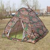 帐篷沙灘帳篷可折疊速開帳篷免搭建2人3-4人全自動帳篷鋼絲迷彩帳篷LX 宜室家居