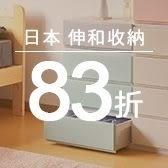 ▲日本伸和Shinwa ∥ 全館83折▲