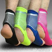 踝部 籃球護踝防扭傷護腳踝男女士繃帶輕薄透氣運動護具足球跑步護腳腕 原野部落