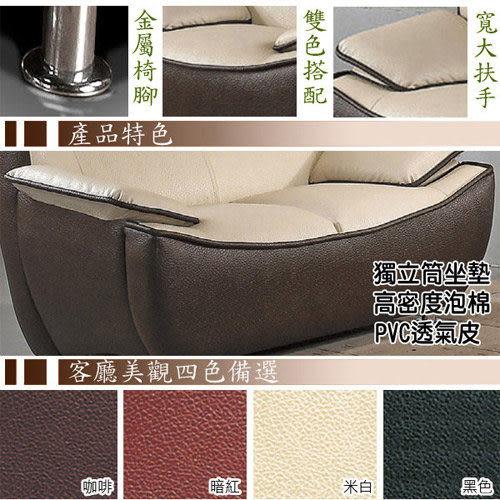 【時尚屋】[V]702型三人座獨立筒沙發73103(免組裝)(免運費)(台灣製)可選色