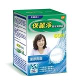 保麗淨假牙淨白清潔錠60片【康是美】
