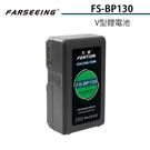 黑熊館 Farseeing 凡賽 FS-BP130 V型鋰電池 14.8V/8.8Ah LED燈具供電 攝影機供電