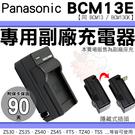 Panasonic BCM13E BCM13 BCM13GK 專用 副廠 充電器 座充 Lumix DMC ZS30 ZS35 ZS40 ZS45 FT5 TZ40 TS5 坐充
