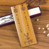 618好康鉅惠 古風客棧流蘇書籤古典竹制木復古禮物文藝