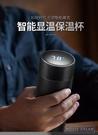 保溫杯 智能保溫杯男女水杯大容量便攜創意杯子測溫高檔泡茶杯